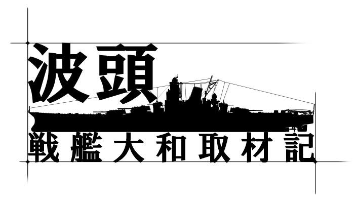 波頭-戦艦大和取材記