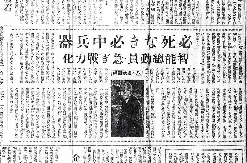 毎日新聞の八木博士答弁記事=1945(昭和20)年1月25日付