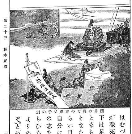 尋常小学国史教科書の楠木正成「桜井の別れ」の挿絵。手前に「非理法権天」の旗が翻り、背後の幔幕などに菊水の紋が描かれている。