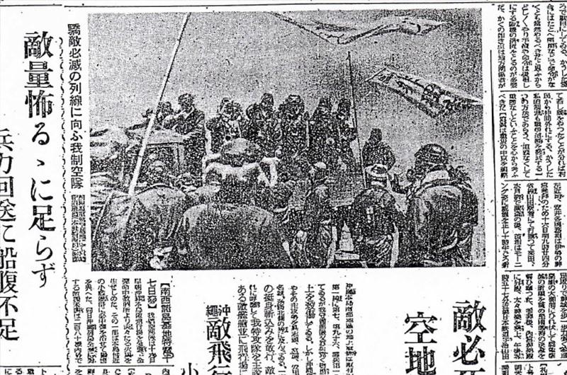 1945(昭和20)年6月18日付読売報知新聞(現在の読売新聞)紙面。