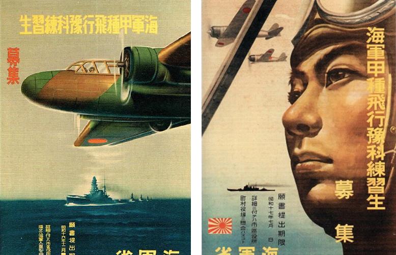 海軍航空兵の募集ポスター。左は1941年、右は1942年。色つきのポスターは少年のイメージを膨らませた=田島奈都子編「プロパガンダ・ポスターにみる日本の戦争」勉誠出版2016年7月刊から