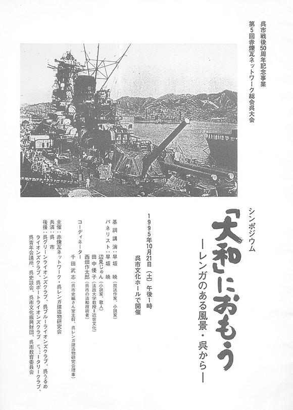 シンポジウム「『大和』におもう」の講演録。戦争博物館を建設、運営の指標となる内容を含んだ冊子だ。