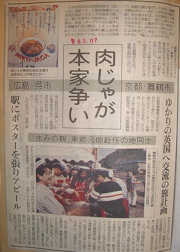 広島県呉市と京都府舞鶴市の肉じゃが本家争いを伝える1998年5月7日付朝日新聞記事。肉じゃがバトルから旧軍港4市のグルメ交流に発展し、海軍カレーが市民権を得た