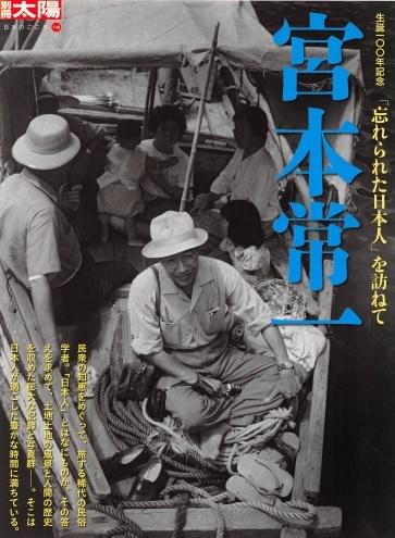 別冊太陽148宮本常一―「忘れられた日本人」を訪ねて―の表紙。中央の帽子の人が宮本常一=平凡社2007年刊